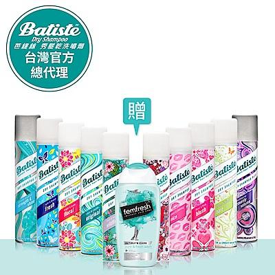 [時時樂限定]Batiste秀髮乾洗噴劑 200ml+贈英國芳芯私密潔膚露