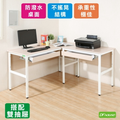 《DFhouse》頂楓150+90公分大L型工作桌+2抽屜 150*150*76