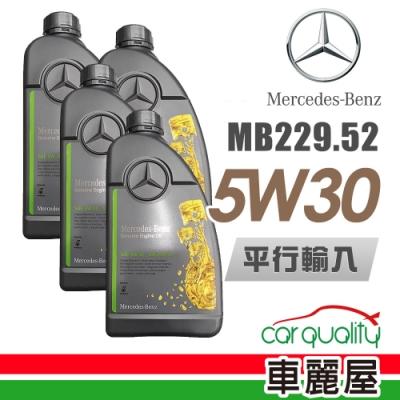 【Mercedes-Benz】原廠MB 229.52 5W30 1L_四入組_機油保養套餐