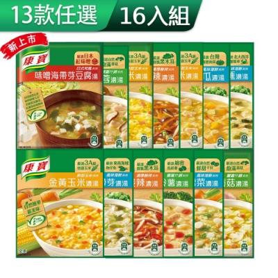 【康寶】自然原味系列濃湯16入(13口味可選)