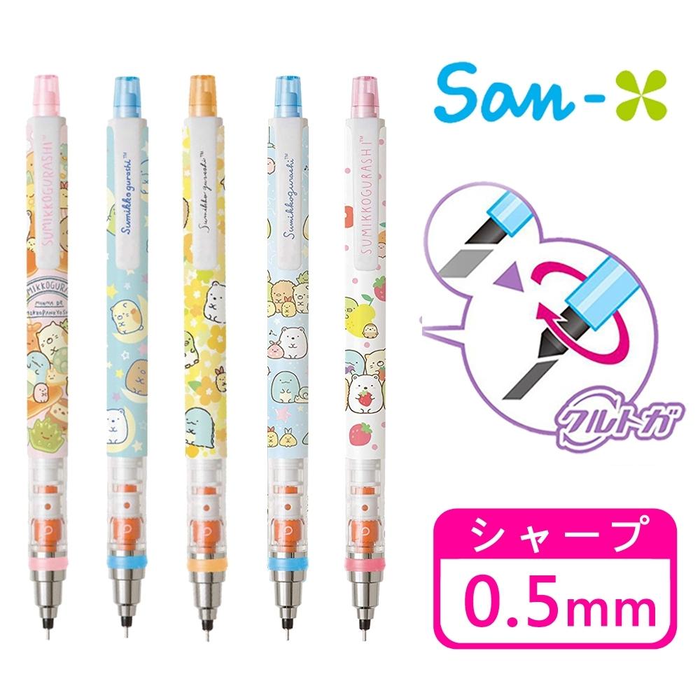 日本正版 角落生物 旋轉 自動鉛筆 0.5mm 自動旋轉筆 角落小夥伴