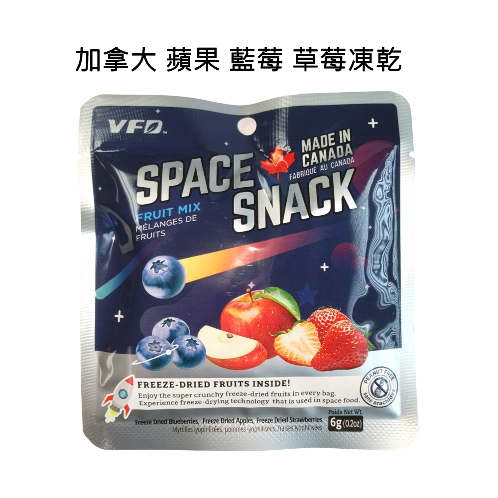加拿大凍乾  加拿大蘋果、藍莓、草莓凍乾(一入)