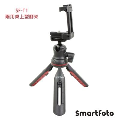 Smartfoto SF-T1 手機、相機 兩用桌上型腳架