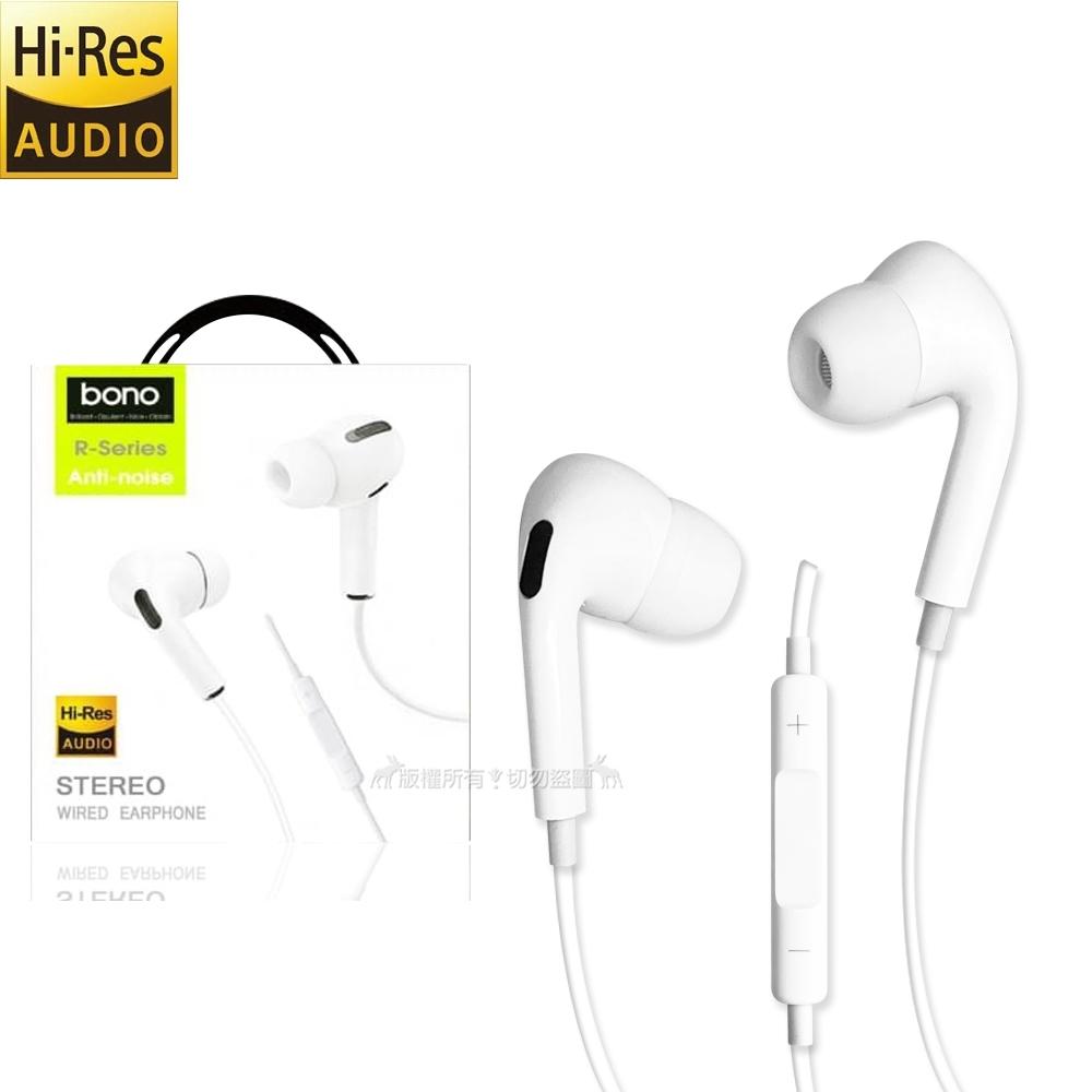 bono Hi-Res入耳式耳機 Type-C接頭智能線控抗噪耳機 高解析度音頻(白)