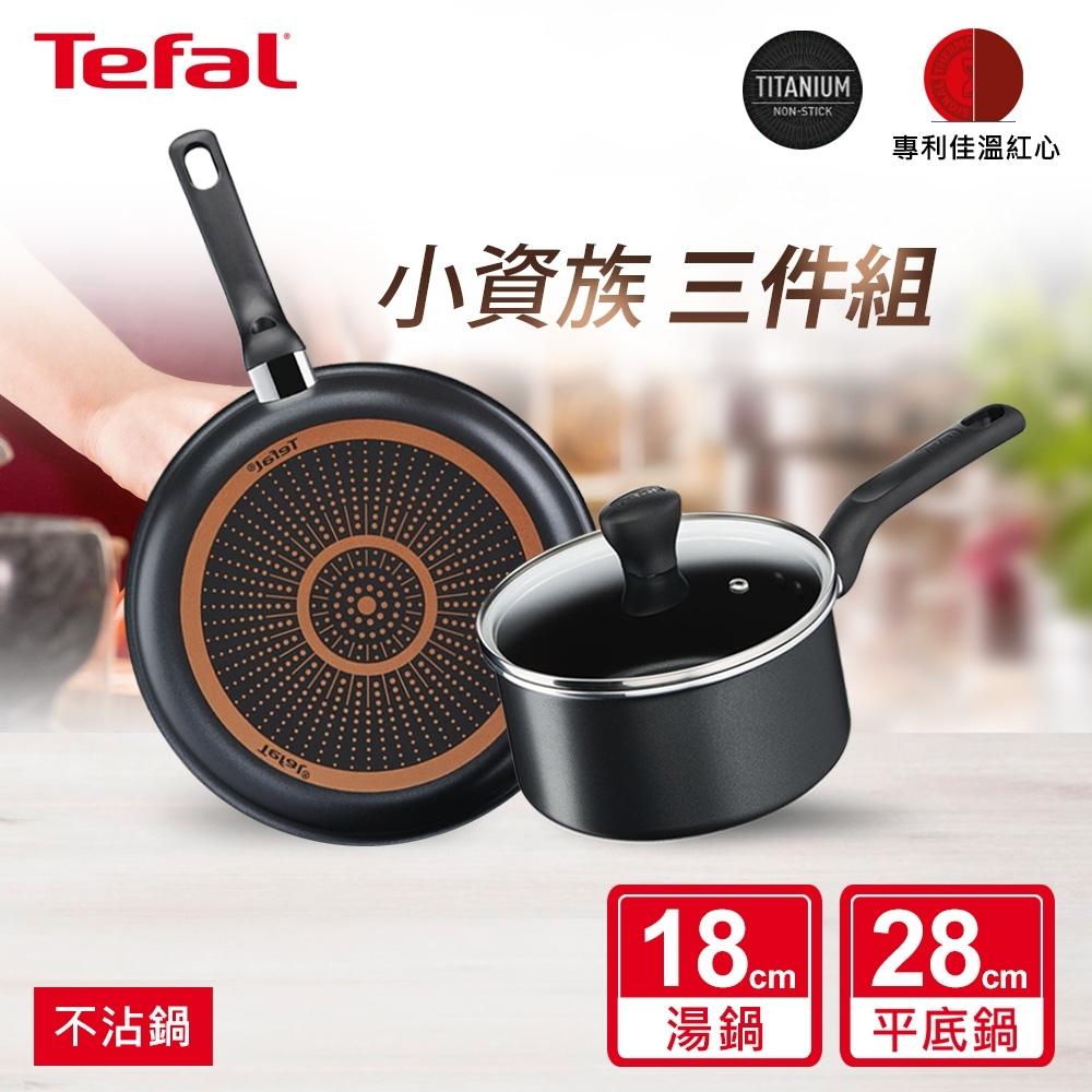 Tefal法國特福 璀璨系列不沾鍋雙鍋組(28cm平底鍋+18cm湯鍋)