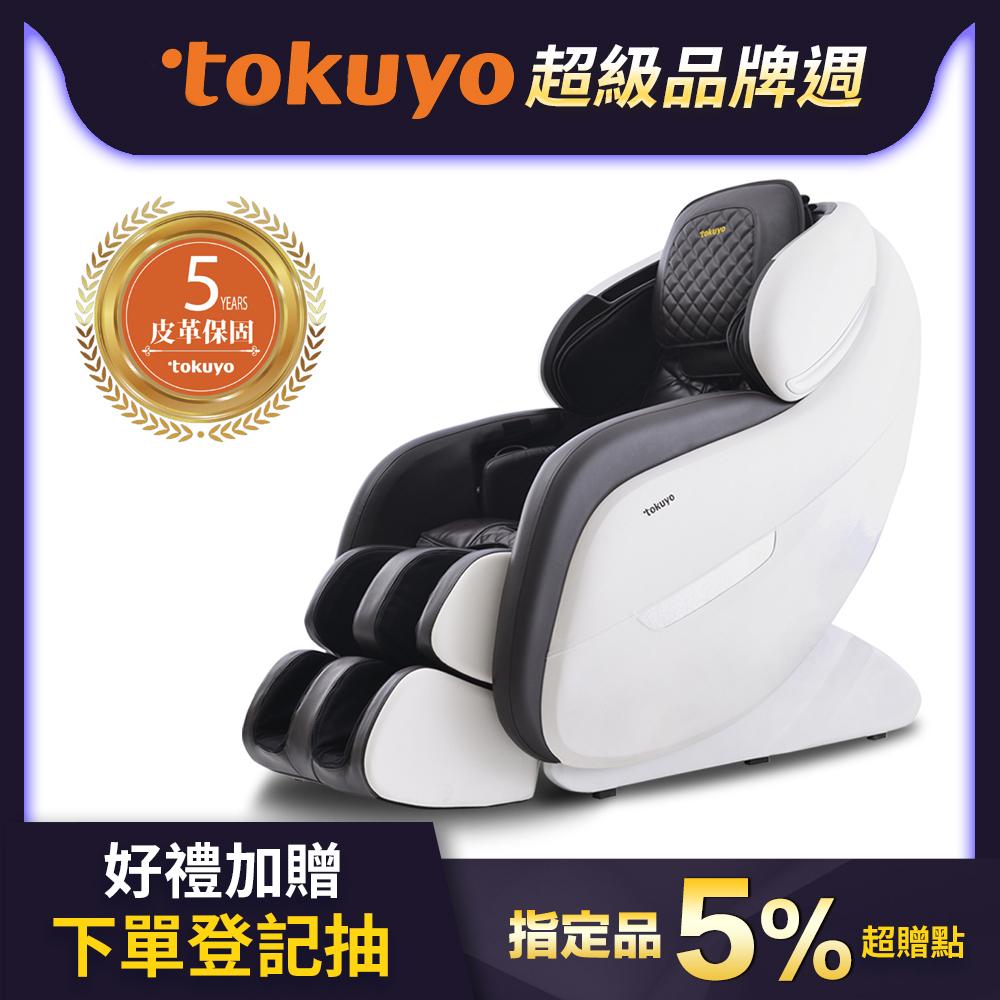 tokuyo Vogue 時尚玩美椅 尊爵款 按摩椅皮革5年保固 TC-668