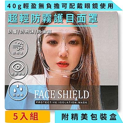 防疫面罩(5入組)  護目面罩 防飛沫 防護眼鏡 防護 防疫眼鏡 透明防塵護目鏡  防疫必備 可戴眼鏡