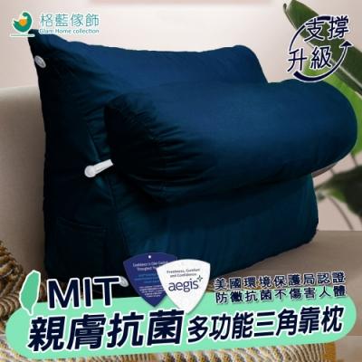 【格藍傢飾】MIT抗菌多功能抬腿枕-丈青(靠墊 靠腰 靠枕 靠墊 )