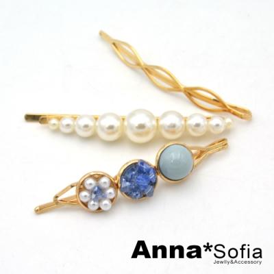 AnnaSofia 粉彩晶媛三件組 純手工小髮夾(藍系)
