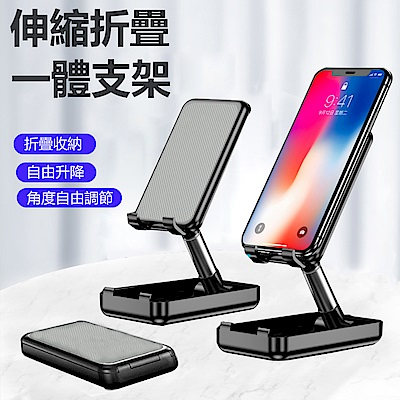 HOLD 桌面折叠支架 手機 平板 可升降 支架 桌面 懶人支架 小巧便捷 穩固支撐