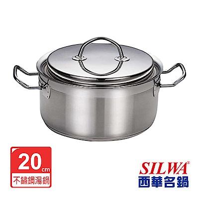SILWA西華 Baroque不鏽鋼雙耳湯鍋20cm