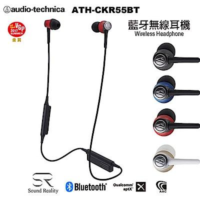 【鐵三角】ATH-CKR55BT藍牙無線耳機