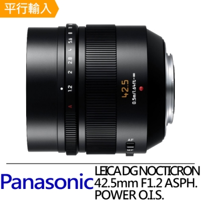 Panasonic LEICA DG NOCTICRON 42.5mm / F1.2 ASPH. / POWER O.I.S.定焦鏡頭*(平輸)