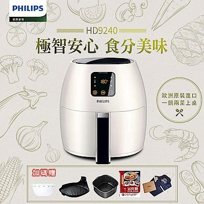 (下單登記送500起)【飛利浦 PHILIPS】歐洲進口數位觸控式健康氣炸鍋-白(HD9240/33)