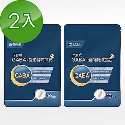 柏諦生技深舒眠GABA+愛爾蘭海藻鈣 (30粒/包)2入組贈海綿蛋顏色隨機