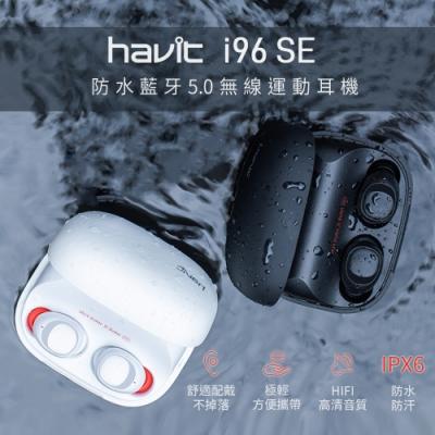 【海威特Havit】I96 SE防水藍牙5.0真無線運動耳機-黑/白二款