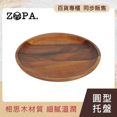 【掌廚】ZOPAWOOD 圓型托盤-M