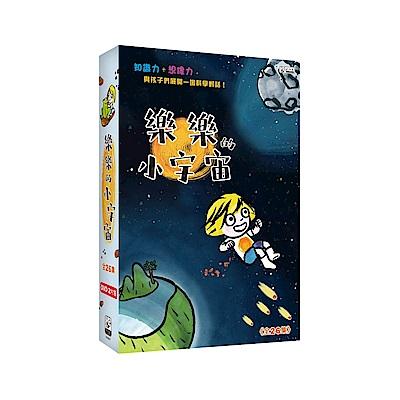 樂樂的小宇宙 DVD