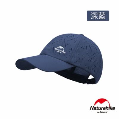 Naturehike 燒花基本款戶外透氣休閒防曬棒球帽 鴨舌帽 深藍色-急