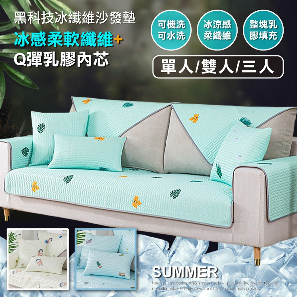 lemonsolo 水洗乳膠冰絲沙發墊 - 1人座墊組合(扶手/背靠墊x1+1人坐墊)  LM-P615