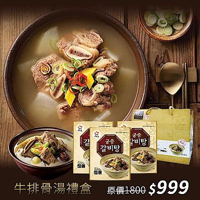 【韓味不二】OURHOME 牛排骨湯禮盒(1kgx3入)