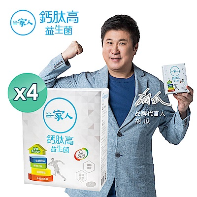 【YM BIOMED 陽明生醫】一家人鈣肽高益生菌(30包/盒)-4入組