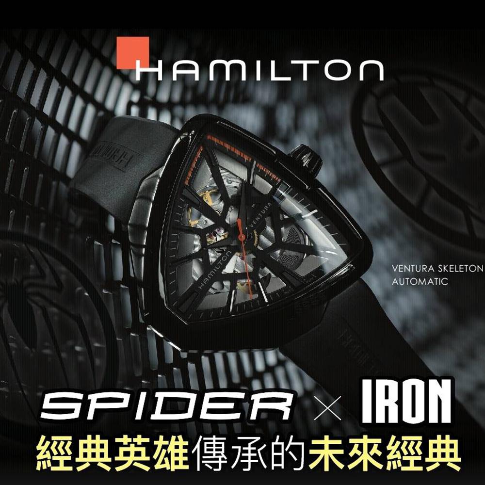 HAMILTON 漢米爾頓 Ventura 蜘蛛人鏤空特仕腕錶-42.5mm