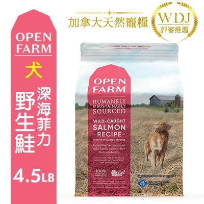 加拿大OPEN FARM開放農場-全齡犬活力亮毛食譜(太平洋鮭魚) 4.5LB(2.04KG)
