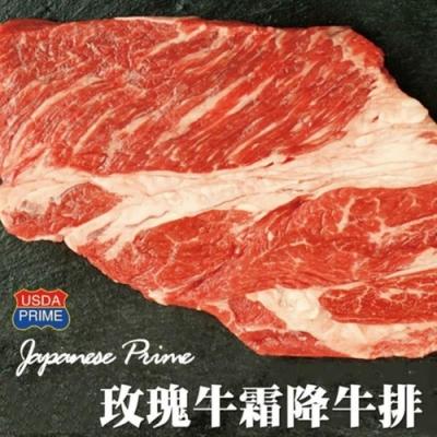 買9送9【海陸管家】美國PRIME級日本種玫瑰和牛霜降牛排 共18包(每包約120g)