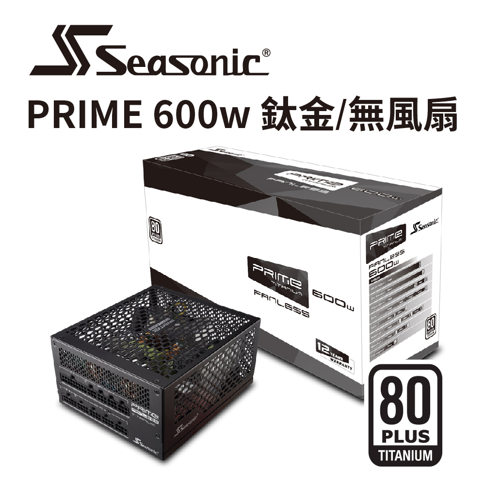Seasonic 海韻 PRIME 600w TITANIUM FANLESS