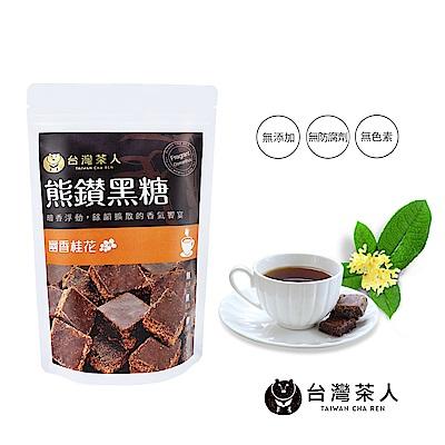 台灣茶人 熊鑽黑糖磚-幽香桂花(150g)
