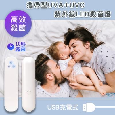 雙波長 手持LED紫外線消毒燈攜帶式UVA+UVC波段 USB充電 LED燈紫外線