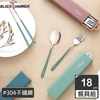 【BLACK HAMMER】304不鏽鋼環保餐具組三件式(三色任選)