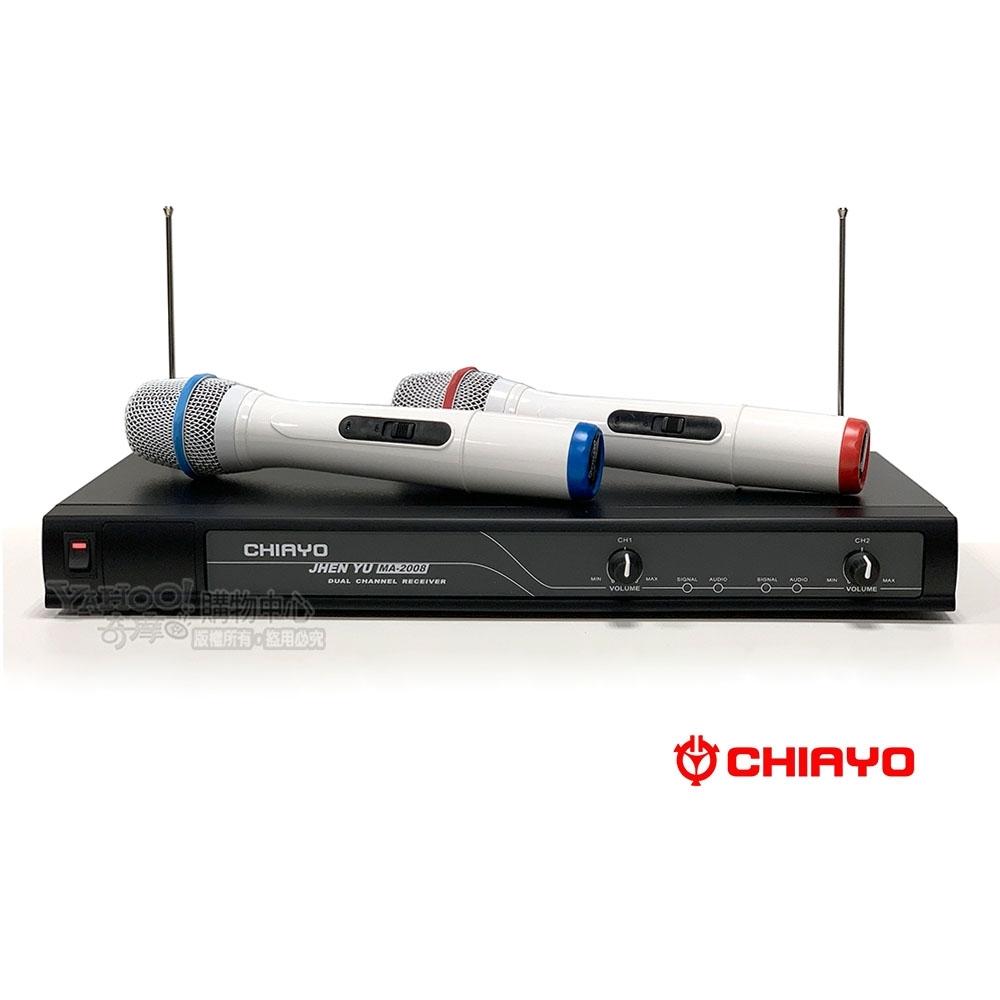 CHIAYO 嘉友MA-2008專業VHF無線麥克風
