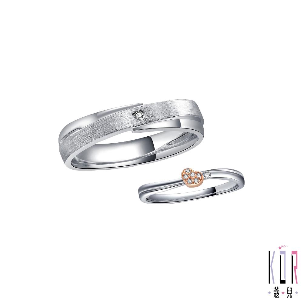 K'OR蔻兒 真心話鑽石/白鋼成對戒指