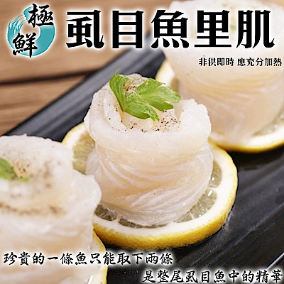 【海陸管家】台南無刺虱目里肌4包(每包約300g)