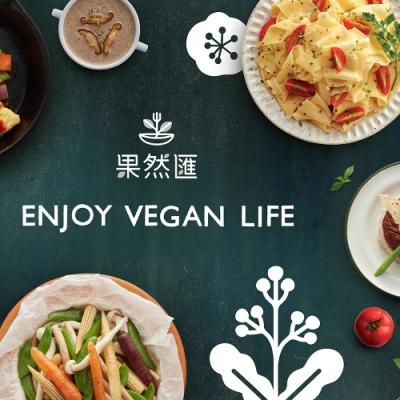 【果然匯】蔬果宴自助美饌假日下午茶券4張