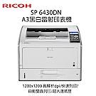 Ricoh SP 6430DN A3黑白雷射印表機