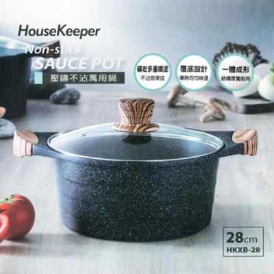 HouseKeeper妙管家壓鑄不沾萬用鍋28cm HKXB-28