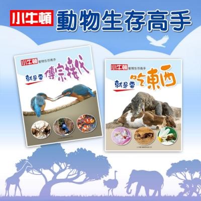 動物生存高手系列二冊
