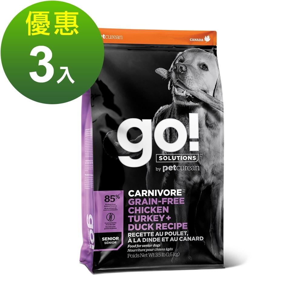 Go! 高含肉量-無穀雞肉鮭魚 老犬/減重犬配方《300克三件組》WDJ推薦
