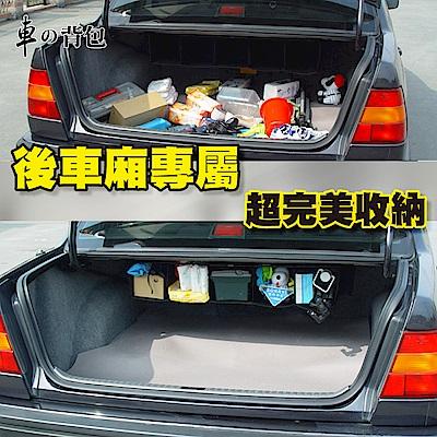 【車的背包】汽車後行李箱收納袋(吊車尾通用型)