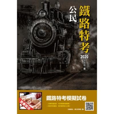 【2020鐵定考上版】公民(鐵路特考佐級適用)(二十一版)(T007R19-2)