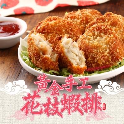 愛上新鮮 黃金手工花枝蝦排3盒(300G±10%/盒)