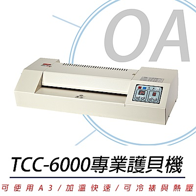 TCC-6000 A3 六滾軸專業型鐵殼護貝機