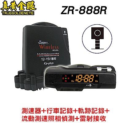 【真黃金眼】 ZR-888R GPS全頻雷達測速器+行車記錄器+軌跡紀錄 可AV OUT