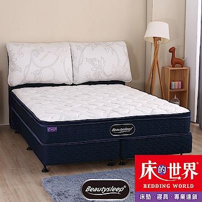 床的世界 Beauty Sleep睡美人名床-BL3 天絲針織 雙人特大獨立筒上墊