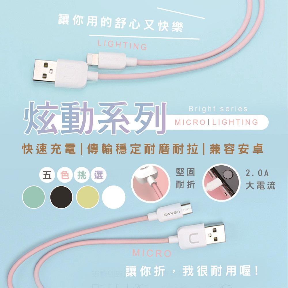 【USAMS】炫動系列高速傳輸充電線(4入)