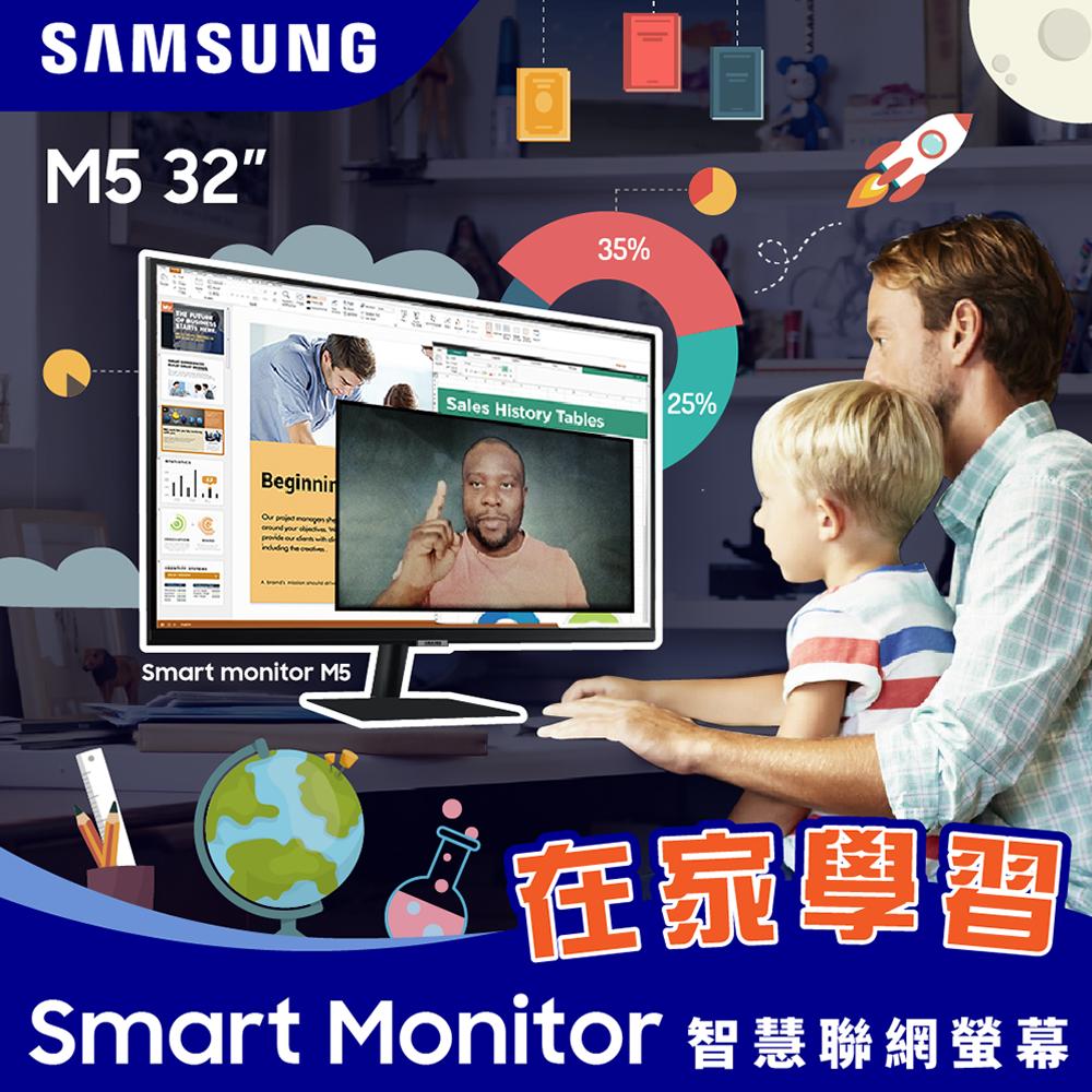SAMSUNG 三星 S32AM500NC 32型 智慧聯網螢幕 M5 智慧聯網螢幕 支援HDMI 內建喇叭
