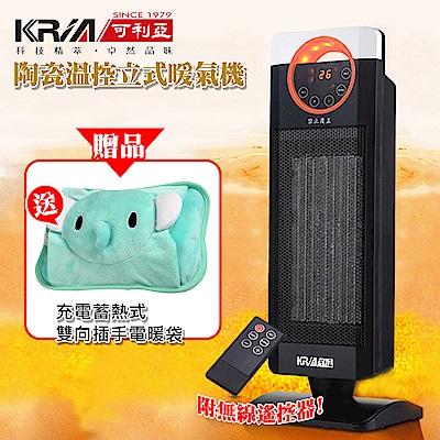 KRIA可利亞 PTC陶瓷恆溫暖氣機/電暖器 KR-1516 贈送蓄熱式電暖袋(隨機出貨)